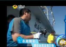 《爱钓大玩家》搏击台湾深海巨物