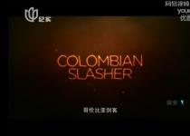 《河中巨怪》第五季:哥伦比亚剑客