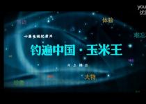 四海钓鱼钓遍中国玉米王 第十集 惜别兴凯湖