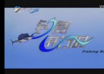 """2014""""客友海比邻""""快乐垂钓电视直播大奖赛山东站"""