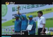 2013-2014全国钓鱼锦标赛总决赛